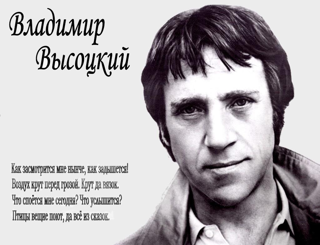 Лучшее стихотворение Владимира Высоцкого о смерти высоцкий, смерть, стихи